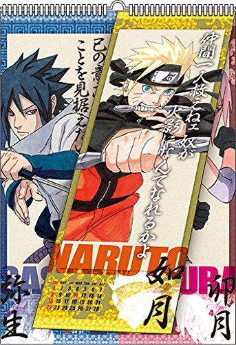 『NARUTO-ナルト-』コミックカレンダー2015 (集英社コミックカレンダー2015)