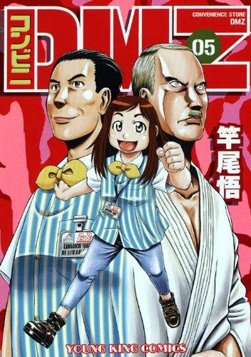コンビニDMZ 5 (ヤングキングコミックス)