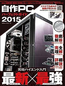 自作PCパーフェクトガイド 2015 (100%ムックシリーズ)