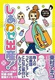 しあわせ出産! (akita essay collection / 筒井 旭 のシリーズ情報を見る