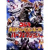 ゴジラ 東宝チャンピオンまつり パーフェクション (DENGEKI HOBBY BOOKS)