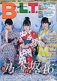 B.L.T.(ビーエルティー) 2016年 09 月号 [雑誌]