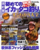 初めてのイカ・タコ釣りまるわかり大全 改訂版—堤防・磯・サーフ (BIG1 148)