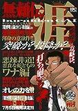 無頼伝 涯 悪辣非道! 悪食な蛇どものワナ編 アンコール刊行 (プラチナコミックス)