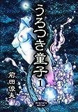 うろつき童子完全版第1巻