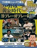 プロ野球ニュースで綴る プロ野球黄金時代 Vol.10 (ベースボール・マガジン社分冊百科シリーズ)