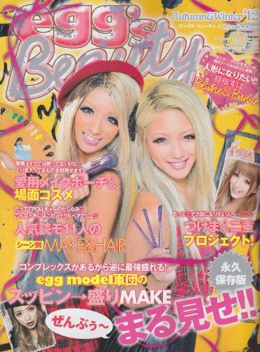 egg's beauty 2012年秋冬号 大きい表紙画像