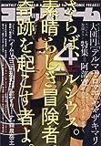 月刊コミックビーム 2013年4月号 [雑誌]