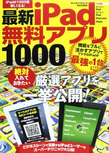 最新iPad無料アプリ1000―絶対入れておきたい厳選アプリを一挙公開! (英和MOOK らくらく講座 169)