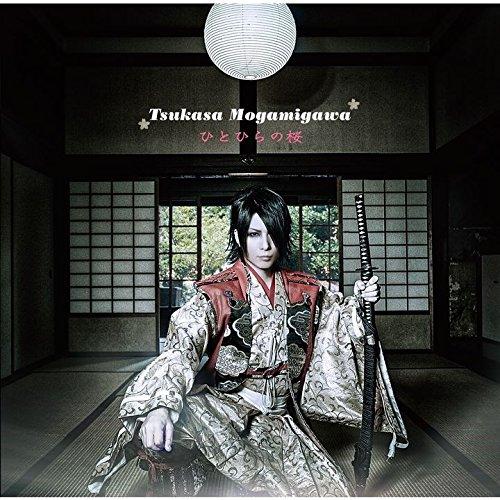ひとひらの桜(初回限定盤)(DVD付)