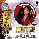 麗風全典系列 VOL.2(2CD)