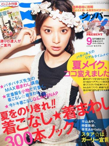 Zipper (ジッパー) 2011年 09月号 [雑誌]