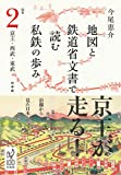 地図と鉄道省文書で読む私鉄の歩み: 関東(2)京王・西武・東武