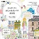 大人ガーリー おしゃれなパリ素材集 (design parts collection)