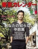 東京カレンダー 2015年10月号 [雑誌]