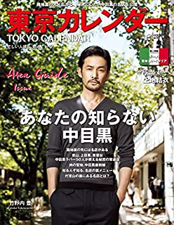 東京カレンダー 2015年10月号 [雑誌][Kindle版]
