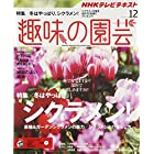NHKテキスト 趣味の園芸 2015年 12 月号 [雑誌]