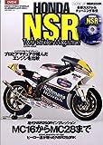 2ストロークマガジン別冊 ホンダNSR (NEKO MOOK)