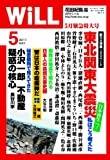 WiLL (ウィル) 2011年 05月号 [雑誌] [雑誌] / 花田紀凱 責任編集 (編集); ワック (刊)