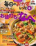 毎日のおかずレシピ vol.4 (主婦の友生活シリーズ)