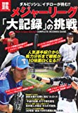 メジャーリーグ「大記録」への挑戦 (別冊宝島1860)