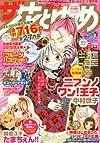 ザ・花とゆめ 2013年 2/1号 [雑誌]