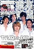 K-POP STAR PHOTO MAGAZINE Vol.1 東方神起全方位解剖(DVD付)