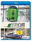 想い出の中の列車たちBDシリーズ さようならスーパー白鳥 青函ト...[Blu-ray/ブルーレイ]