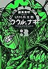 新装版 UMA大戦 ククルとナギ(3)<完> (KCデラックス )
