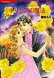 ギリシアの魔法 (HQ comics フ 3-2)