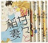 甘々と稲妻 コミック 1-5巻セット (アフタヌーンKC)