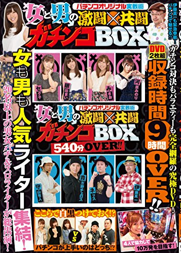 パチンコオリジナル実戦術 女と男の激闘×共闘ガチンコBOX