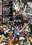 アニメーター逢坂浩司 イラスト&ワークス