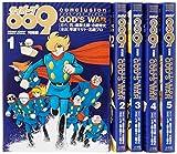 サイボーグ009 完結編 コミック 1-5巻セット (少年サンデーコミックス〔スペシャル〕)