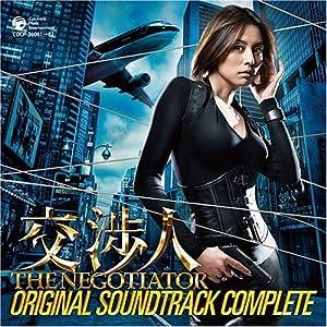 交渉人~ザ・ネゴシエーター~オリジナル・サウンドトラック・コンプリート                                                                                                                                                                                                                  曲目リスト