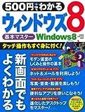 500円でわかる ウィンドウズ8 (Gakken Computer Mook)