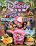 Disney FAN (ディズニーファン) 2008年 11月号 [雑誌]