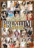 完熟マダムPREMIUM 4時間 [DVD]