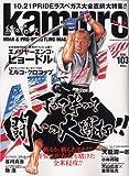 Kamipro no.103―紙のプロレス (エンターブレインムック)