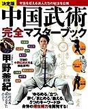 決定版 中国武術完全マスターブック (学研ムック)