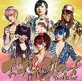 おつかれサマー!初回限定盤A (CD+DVD) - でんぱ組.inc