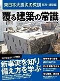 覆る建築の常識 (東日本大震災の教訓 都市・建築編)