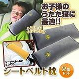 シートベルトカバー シートベルト枕 2個セット キッズ シートベルト 枕 カバー 子供 ドライブ カーグッズ (グレー)