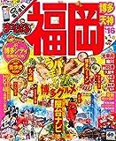 まっぷる 福岡 博多・天神 '16 (国内 | 観光 旅行 ガイドブック | マップルマガジン)