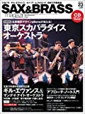 サックス&ブラス・マガジン volume23 (CD付き) (リットーミュージック・ムック)
