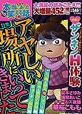 ちび本当にあった笑える話 115 (ぶんか社コミックス)