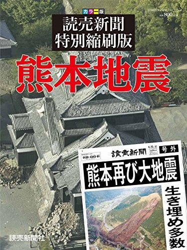 読売新聞特別縮刷版 熊本地震 (YOMIURI SPECIAL 101)