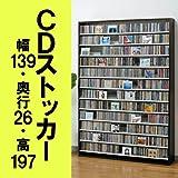 国産CDストッカー【幅139・奥行26.5・高197.5センチ】ホワイト