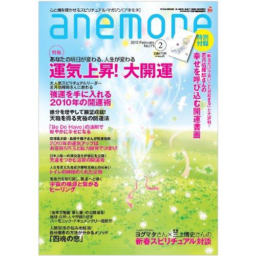 anemone (アネモネ) 2010年 02月号 [雑誌]