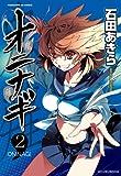 オニナギ (2) (まんがタイムKRコミックス)